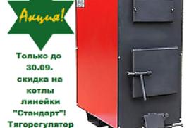 """Сезонные скидки на котлы линейки """"Стандарт"""""""